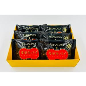 オランダ家 楽花生パイ 6個入 千葉 ギフト お菓子 詰め合わせ おもたせ chiba-orandaya