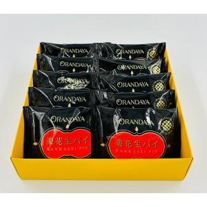 オランダ家 楽花生パイ 10個入 千葉 ギフト お菓子 詰め合わせ おもたせ chiba-orandaya