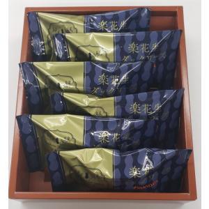 オランダ家 楽花生ダックワーズ 6個入(箱) 千葉 ギフト お菓子 詰め合わせ おもたせ|chiba-orandaya
