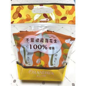 楽花生ガレット 5個入袋 chiba-orandaya
