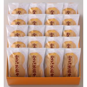 楽花生最中 20個入 千葉 ギフト お菓子 詰め合わせ おもたせ|chiba-orandaya