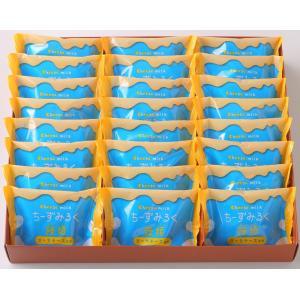 ちーずみるく饅頭 24個入 chiba-orandaya