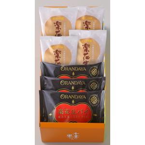オランダ家 楽花生パイと最中の詰合わせ 7個入 千葉 ギフト お菓子 詰め合わせ おもたせ chiba-orandaya