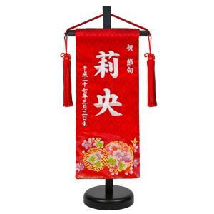 名前旗 (小) 金襴 雪輪桜 (赤) 刺繍...