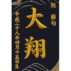 高田屋オリジナル 名前旗 小 金襴 龍の舞 金刺繍 五月 端午 chiba-takadaya 02