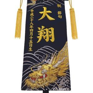 高田屋オリジナル 名前旗 小 金襴 龍の舞 金刺繍 五月 端午 chiba-takadaya 04