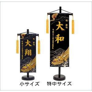 高田屋オリジナル 名前旗 小 金襴 龍の舞 金刺繍 五月 端午 chiba-takadaya 05
