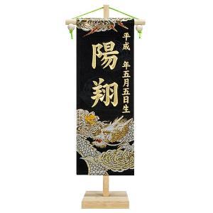 刺繍 名前旗 慶祝 龍王 金刺繍 竹製スタンド 京都西陣の金襴織 お名前入タペストリー 五月人形 男の子