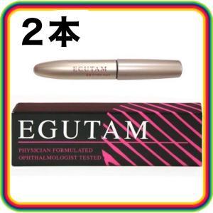 アルマダ エグータム まつ毛美容液 EGUTAM 2ml 2本セット 睫毛美容液 まつ育 まつ毛育毛 エグータム 正規品 chibamart