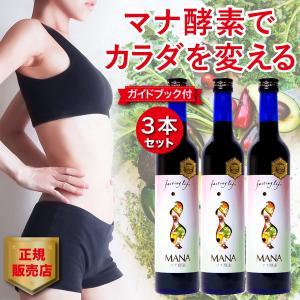 マナ酵素 酵素ドリンク ファスティング mana酵素 ダイエットドリンク 500ml 3本セット 断食 ファスティング 酵素ドリンク マナ 酵素ファスティング|chibamart