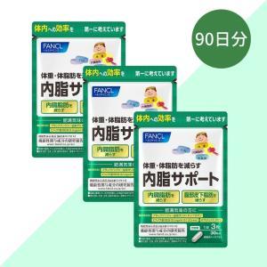 FANCL ファンケル 内脂サポート 30日分×3袋 ダイエットサプリメント BMI 体脂肪改善