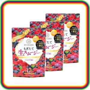 もぎたて生スムージー ダイエット サプリメント ミックスベリー味 180g× 3袋 置き換えダイエット|chibamart