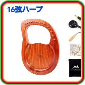 AKLOT ライアー ハープ 16弦  ライアー 楽器 ソリッドウッド製 リラ harp 初心者向け 民族楽器 chibamart