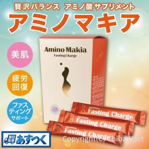 アミノマキア アミノ酸 サプリメント ファスティング 栄養補給 ファスティングチャージ 30包 コラーゲン|chibamart