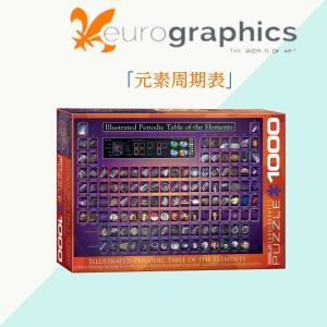 Eurographics ユーログラフィックス ジグソーパズル 元素周期表 6000-0258 ジグソーパズル 1000ピース chibamart