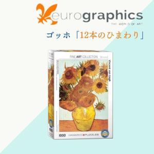 Eurographics ユーログラフィックス ジグソーパズル ゴッホ 12本のひまわり 6000-3688 ジグソーパズル 1000ピース chibamart