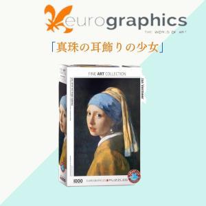 Eurographics ユーログラフィックス ジグソーパズル 真珠の耳飾りの少女 6000-5158 ジグソーパズル 1000ピース chibamart
