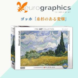 Eurographics ユーログラフィックス ジグソーパズル 1000ピース パズル 糸杉のある麦畑 Wheat Field with Cypresses Puzzle 6000-5307 chibamart