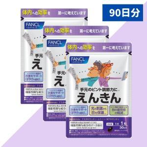 FANCL ファンケル えんきん 30日分×3袋 90日分 アイケア 目 サプリメント