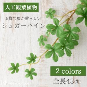 人工観葉植物 フェイクグリーン シュガーバイン ガーランド 全長45cm 光触媒 フェイクグリーン インテリア 観葉植物 グリーン HANAYUKI|chibamart