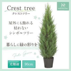 人工観葉植物 光触媒加工 クレストツリー 90cm フェイクグリーン 光触媒 ツリー インテリア 人工樹木 植物 おしゃれ ハロウィン クリスマス|chibamart