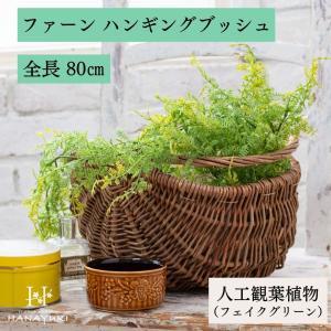 人工観葉植物 フェイクグリーン 光触媒加工 ファーン ハンギングブッシュ 全長80cm インテリア 観葉植物 フェイクリーン 壁掛け HANAYUKI|chibamart