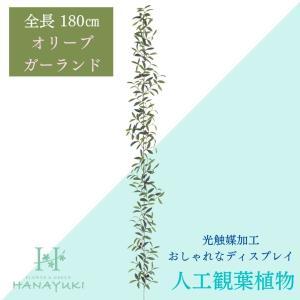 人工観葉植物 フェイクグリーン オリーブ ガーランド 全長180cm 光触媒加工 インテリア 観葉植物 フェイクリーン 壁掛け お祝い 結婚式 HANAYUKI|chibamart