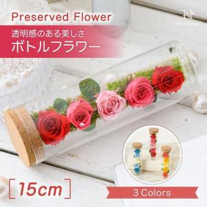 遅れてごめんね 敬老の日 ギフト  プリザーブドフラワー ボトルフラワー フラワーギフト グラスローズフラワー 花 バラ 誕生日プレゼント 結婚祝い HANAYUKI|chibamart