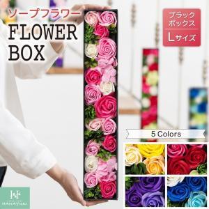 ソープフラワー ボックス ソープフラワーギフト フラワーソープ ロングサイズ 誕生日プレゼント 結婚祝い お見舞い お祝い 送別会 プレゼント 女性 HANAYUKI|chibamart