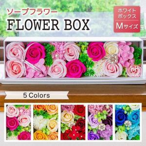 ソープフラワー ボックス ソープフラワーギフト ホワイトボックス Mサイズ 誕生日プレゼント 結婚祝い お見舞い お祝い 送別会 プレゼント 女性 HANAYUKI|chibamart