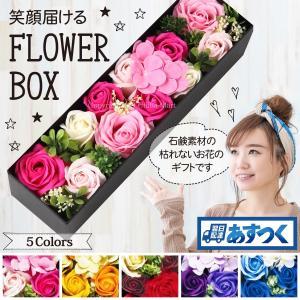 ソープフラワー ボックス ソープフラワーギフト フラワーソープ Mサイズ 誕生日プレゼント 結婚祝い お見舞い お祝い 送別会 プレゼント 女性 HANAYUKI|chibamart