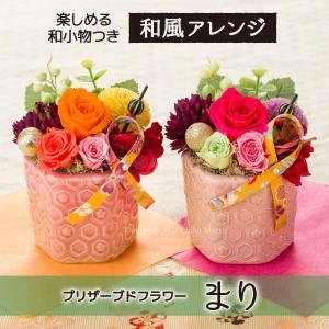 遅れてごめんね 敬老の日 ギフト  プリザーブドフラワー プレゼント 和風アレンジメント まり 誕生日プレゼント 結婚祝い 開店祝い 送別会 プレゼント HANAYUKI|chibamart