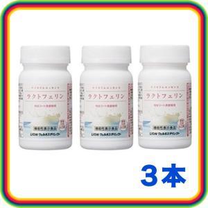 ライオン ラクトフェリン ナイスリムエッセンス 93粒 3本セット ダイエットサプリメント BMI改...