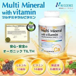 マルチミネラルビタミン ニューサイエンス 180粒 マルチビタミン ミネラル マルチミネラル サプリメント マルチミネラルビタミン 天然 オーガニック|chibamart