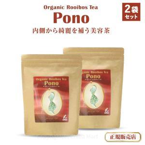 オーガニック ルイボスティ ポノ PONO ルイボスティー お茶 30包 2袋セット 美容茶 ダイエットティー 健康茶 オーガニックティー|chibamart