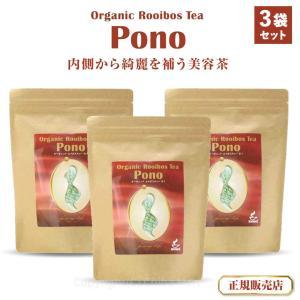 オーガニック ルイボスティ ポノ PONO ルイボスティー お茶 30包 3袋セット 美容茶 ダイエットティー 健康茶 オーガニックティー|chibamart