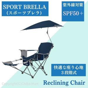 SPORT BRELLA スポーツブレラ リクライニングチェア アウトドア キャンピングチェア クイックキャンプ チェア パラソル ビーチチェア chibamart