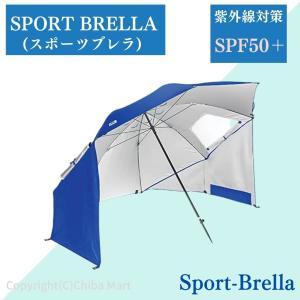 SPORT BRELLA スポーツブレラ サンシェードパラソル 傘 アウトドア用 傘 キャンプ ビーチ パラソル キャンプ 傘 アウトドア chibamart