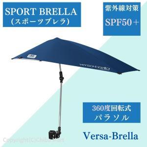 SPORT BRELLA スポーツブレラ パラソル Versa-Brella ビーチパラソル チェア用パラソル アウトドア用パラソル 傘 アウトドア chibamart