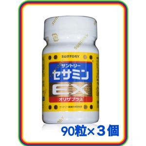 サントリー セサミンEX オリザプラス 90粒 3個 健康食品 セサミン ビタミン