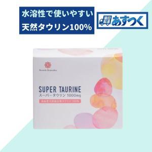 スーパータウリン 1000mg 30包 ファスティング タウリン 美肌 健康 調味料 食品添加物 タウリン 粉末 日本製|chibamart