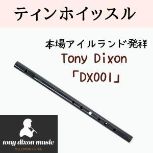 ホイッスル ティンホイッスル 初心者 ソプラノ Tony Dixon トニー ディクソン ティンホイッスル DX001 ソプラノ D管 chibamart