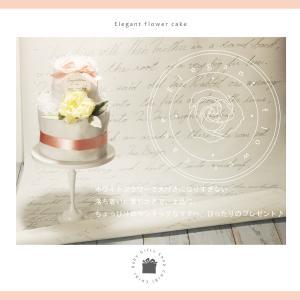 おむつケーキ 2段 ピンク  Elegant flower ...