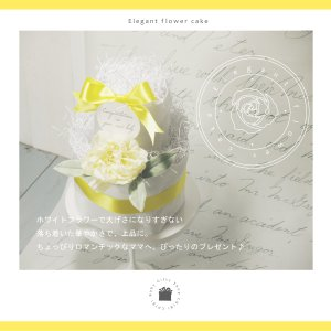 おむつケーキ 2段 イエロー Elegant flower ...