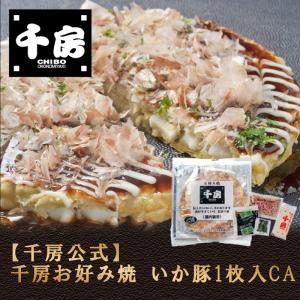 【千房公式】千房お好み焼いか豚ミックス1枚入CA(冷凍食品)|chibo-netshop