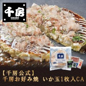 【千房公式】千房お好み焼いか玉1枚入CA(冷凍食品)|chibo-netshop