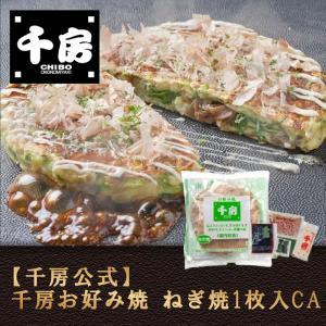 【千房公式】千房ねぎ焼すじこん1枚入CA(冷凍食品)|chibo-netshop