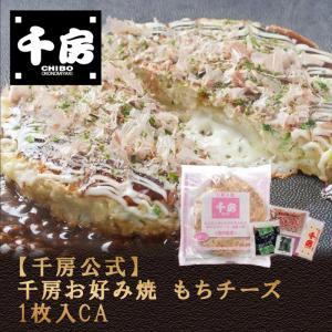 【千房公式】千房お好み焼もちチーズ1枚入CA(冷凍食品)|chibo-netshop