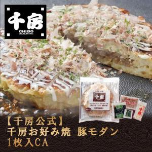【千房公式】千房お好み焼豚モダン1枚入CA(冷凍食品)|chibo-netshop