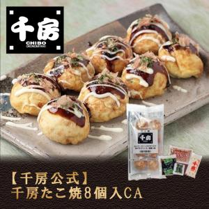 【千房公式】千房たこ焼8個入CA(冷凍食品)|chibo-netshop